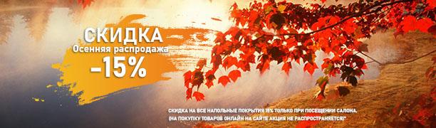 Осенняя распродажа - СКИДКА на напольные покрытия 15%